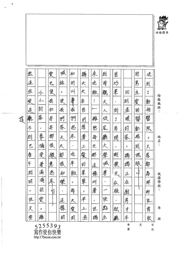 106WA210 周楷英 (2)