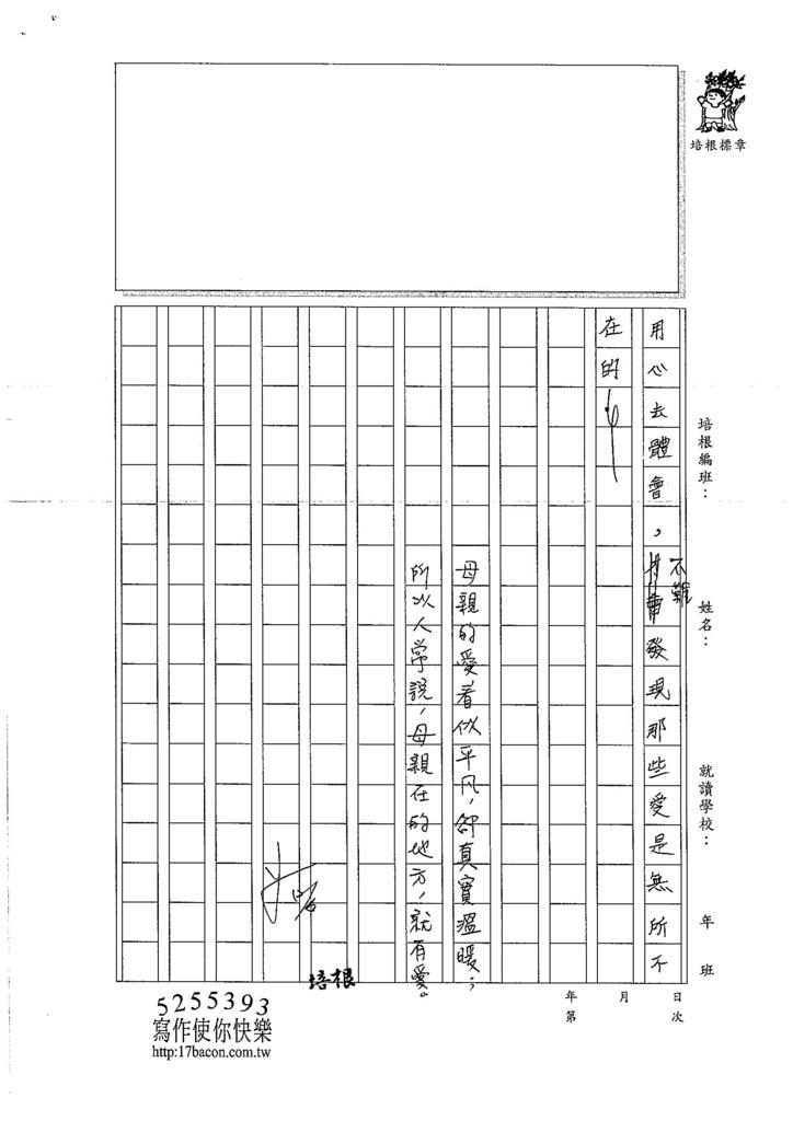 106WA210 周楷英 (3)