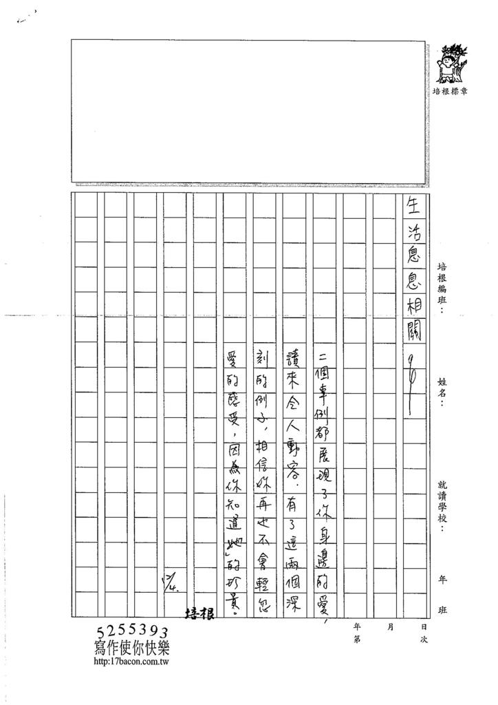 106WA210 莊云淇 (3)