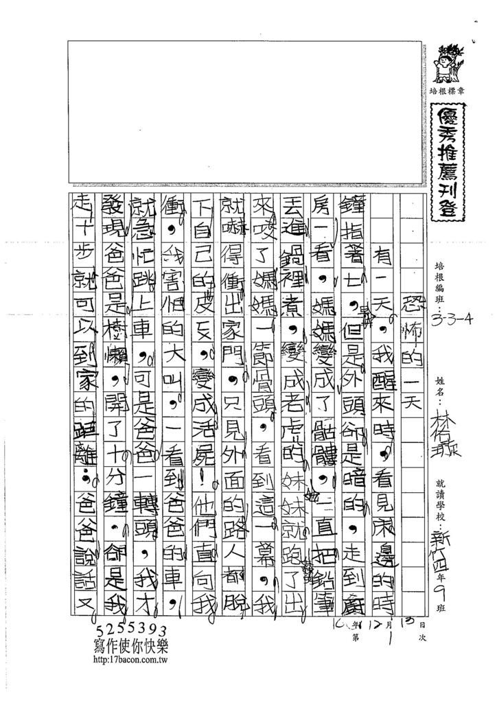 106W4301 林佑璇 (1)