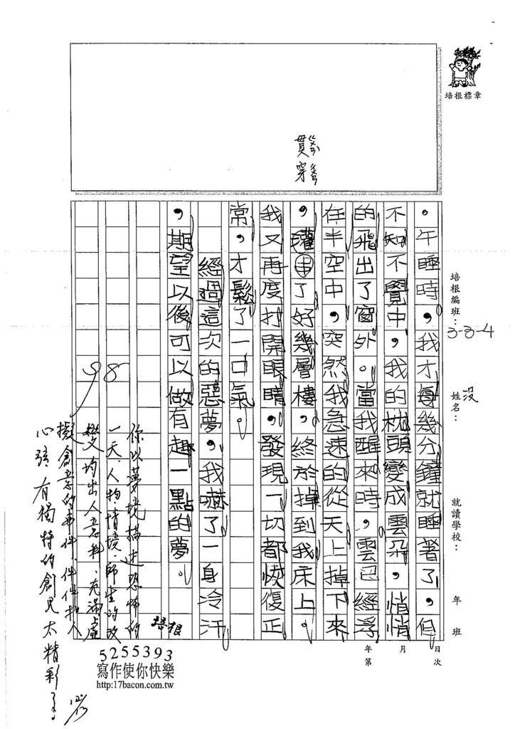 106W4301 林佑璇 (3)