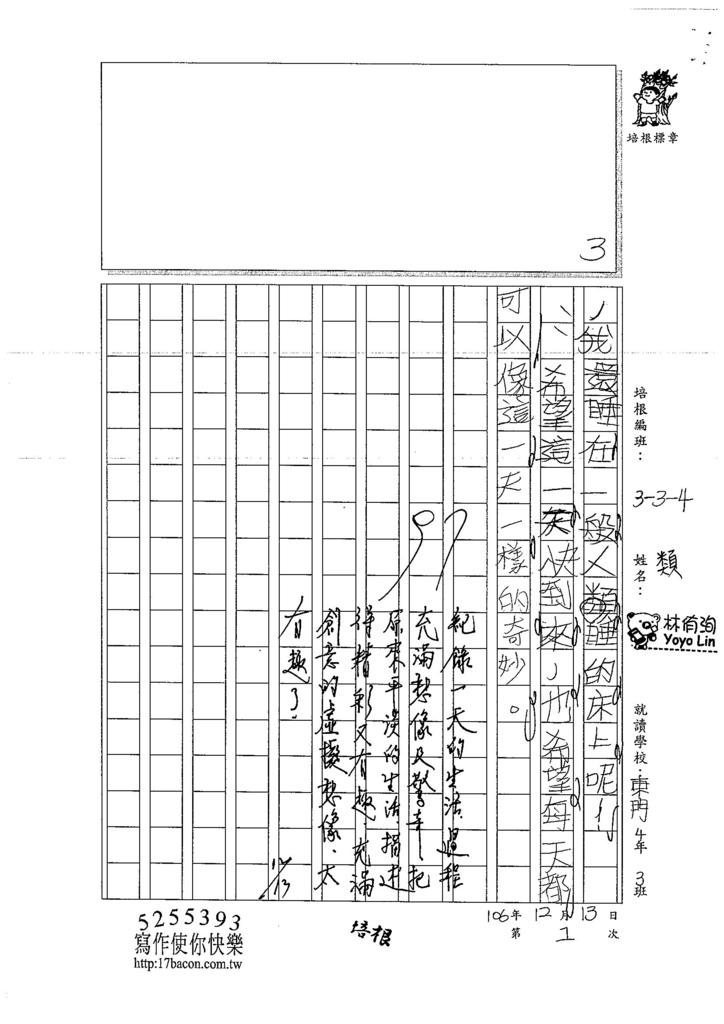 106W4301 林侑洵 (3)