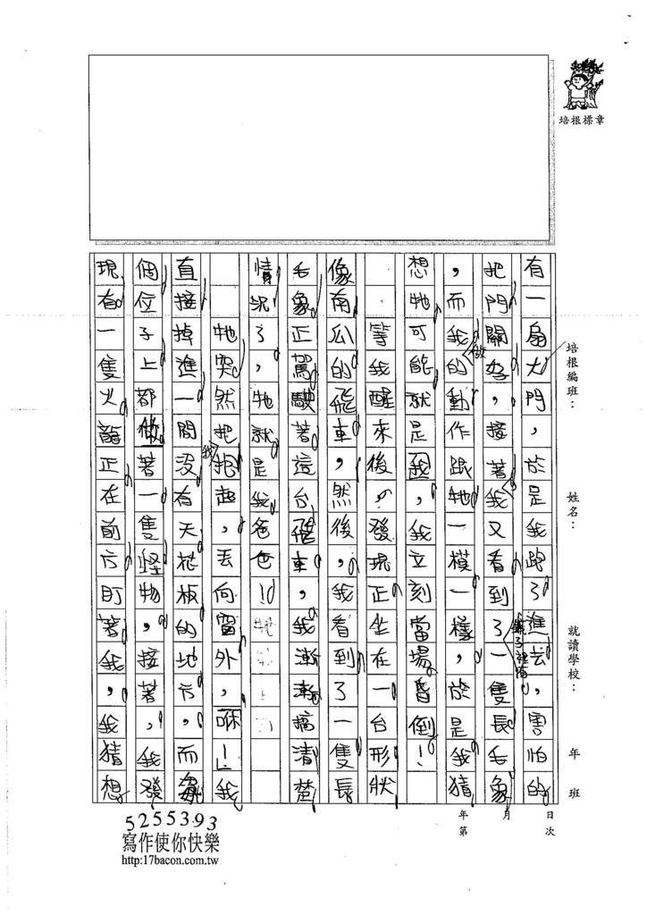 106W4301 鍾瀚緯 (2)