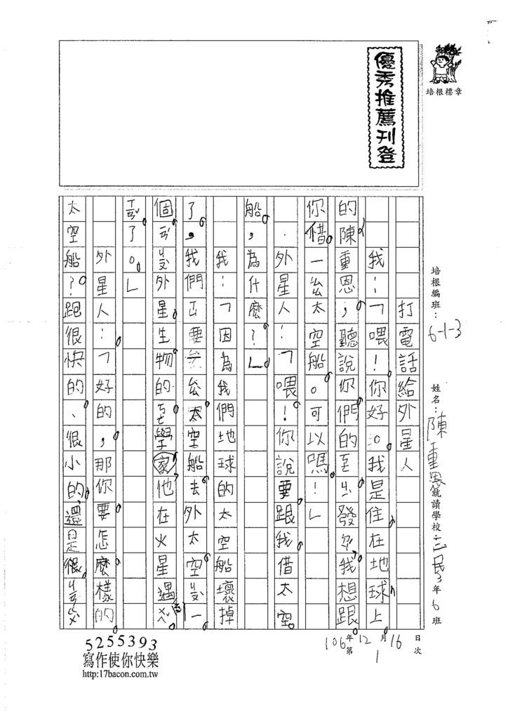 106W3301 陳重恩 (1)