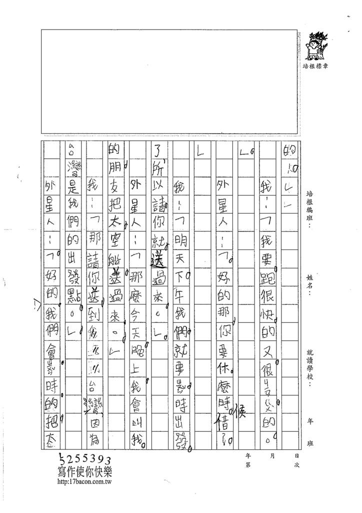 106W3301 陳重恩 (2)