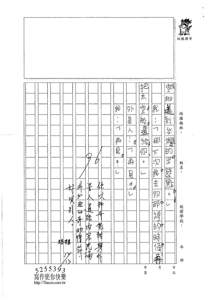 106W3301 陳重恩 (3)