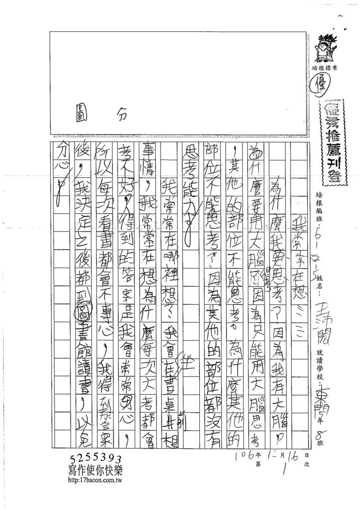 106W5301 王沛閎 (1)