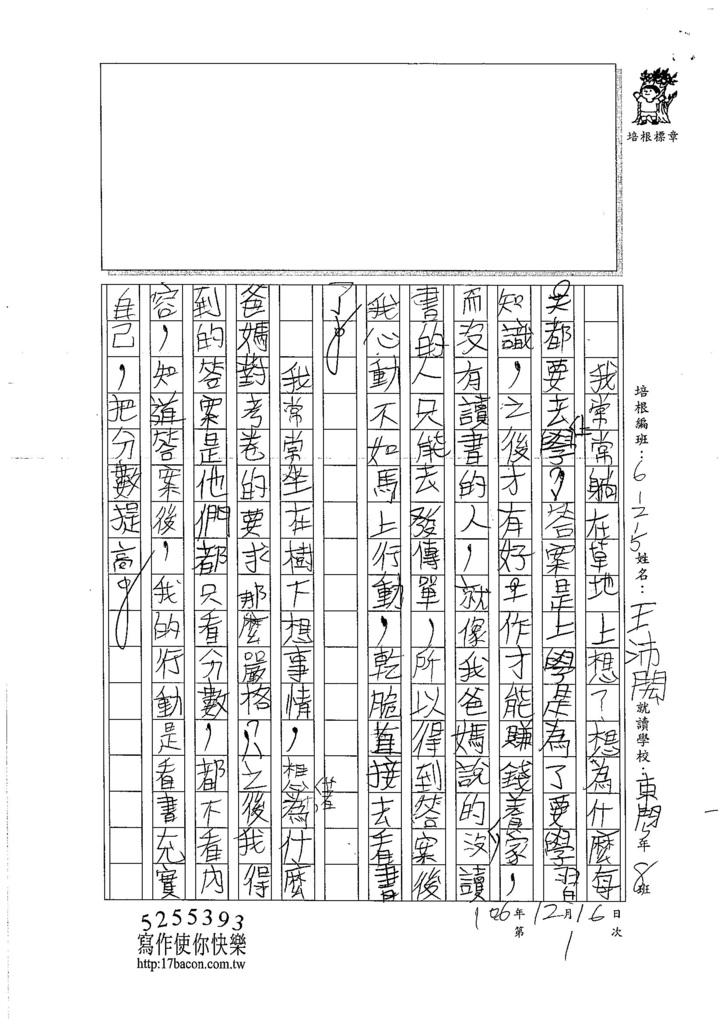 106W5301 王沛閎 (2)