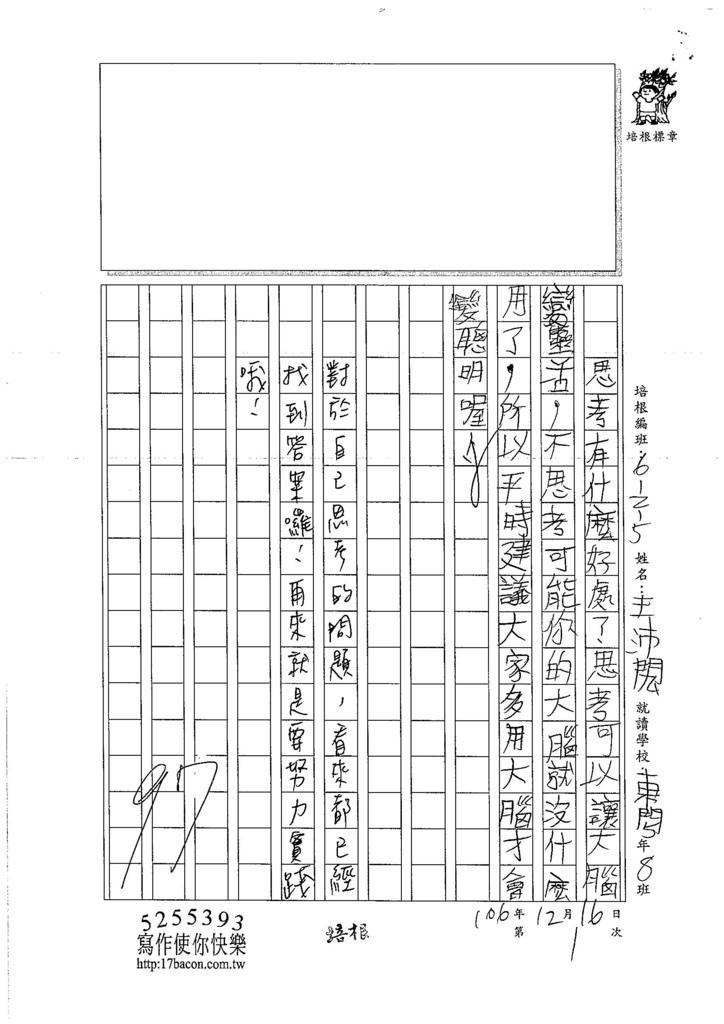 106W5301 王沛閎 (3)