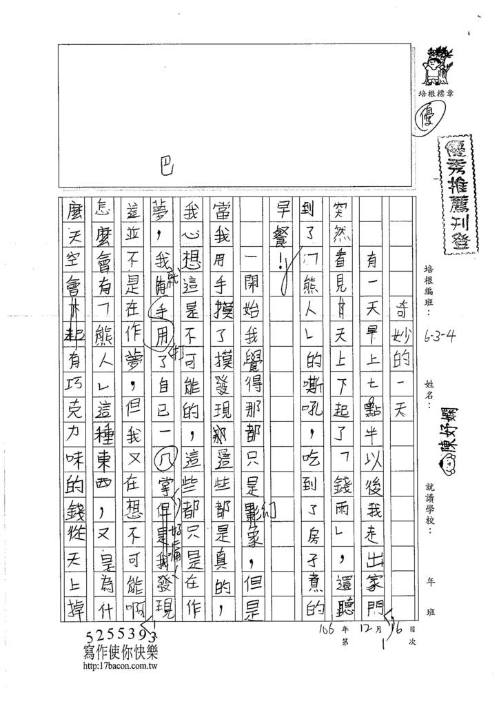 106W4301 陳妤嫻 (1)