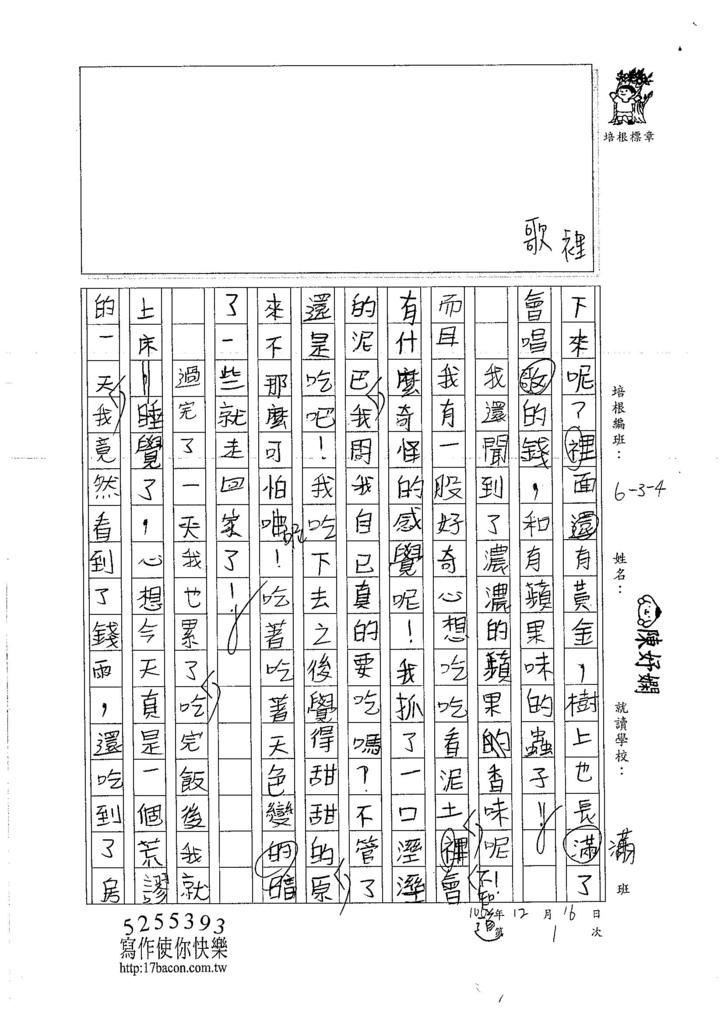 106W4301 陳妤嫻 (2)