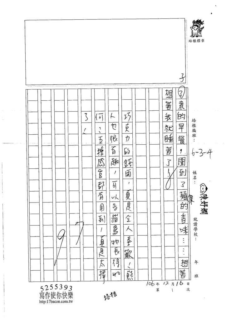 106W4301 陳妤嫻 (3)