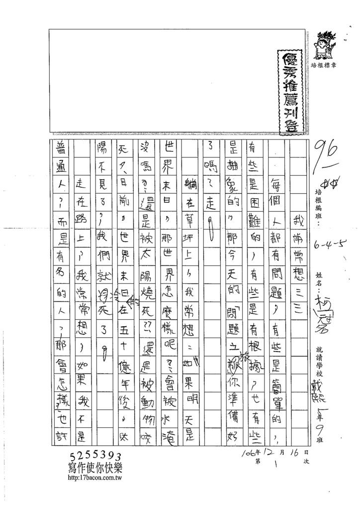 106W5301 柯冠名 (1)