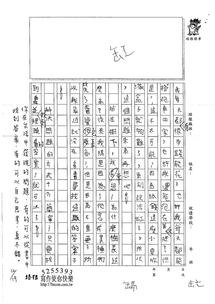 106W5301 柯冠名 (2)