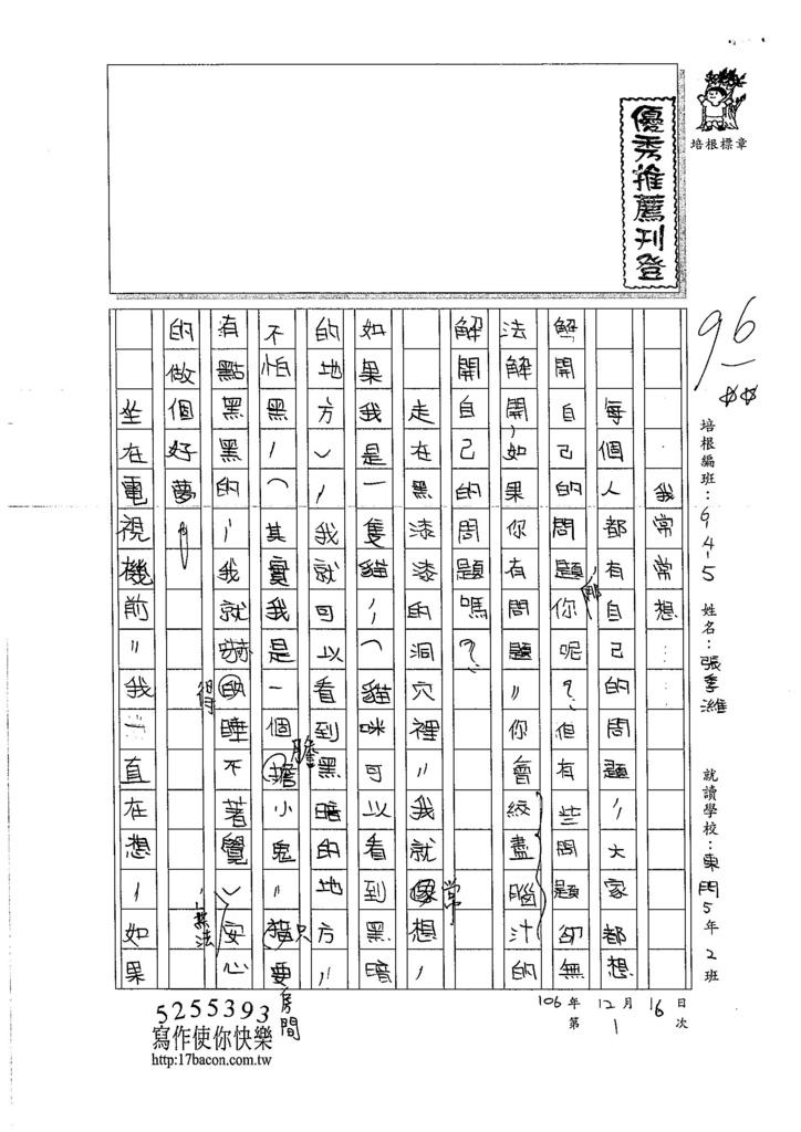 106W5301 張季濰 (1)