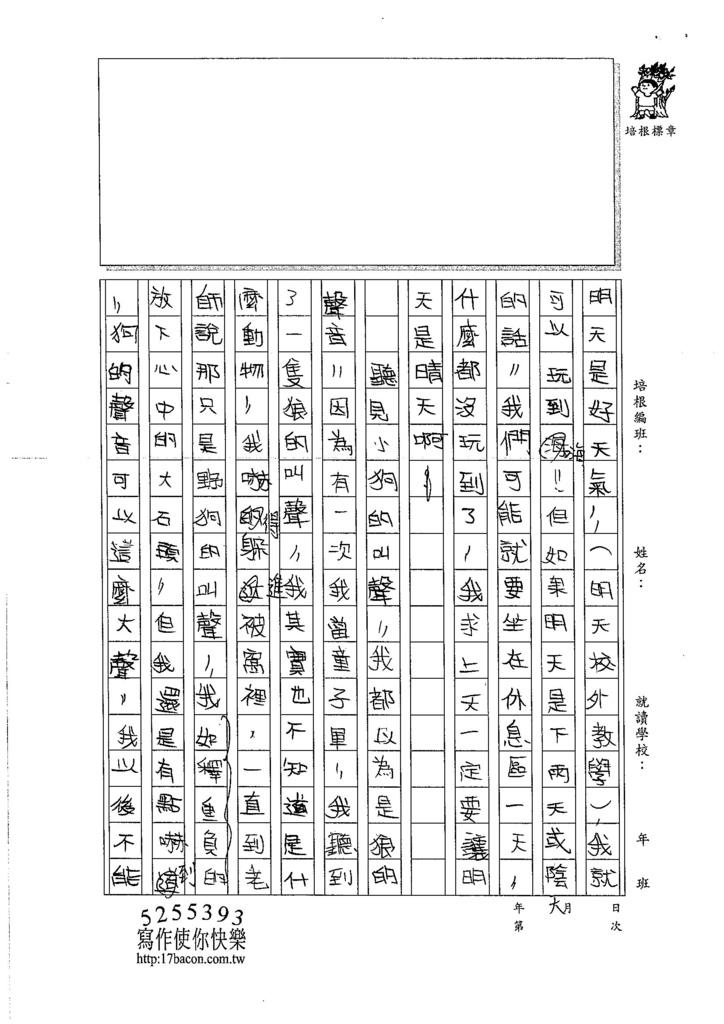 106W5301 張季濰 (2)