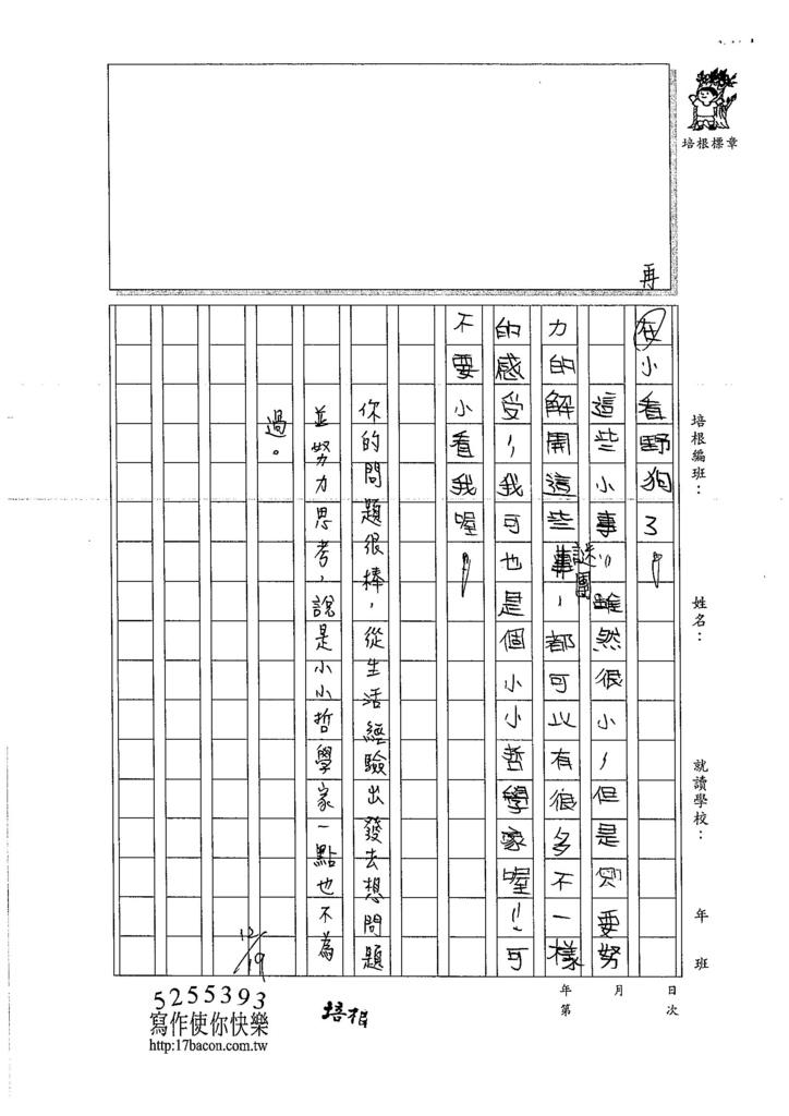 106W5301 張季濰 (3)