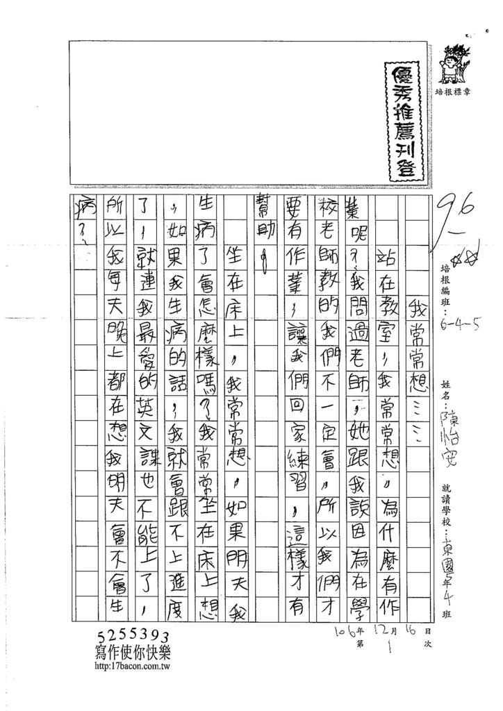 106W5301 陳怡安 (1)