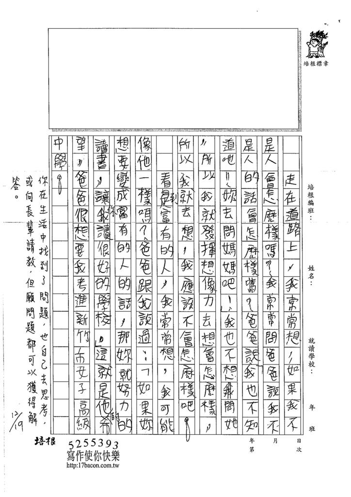 106W5301 陳怡安 (2)