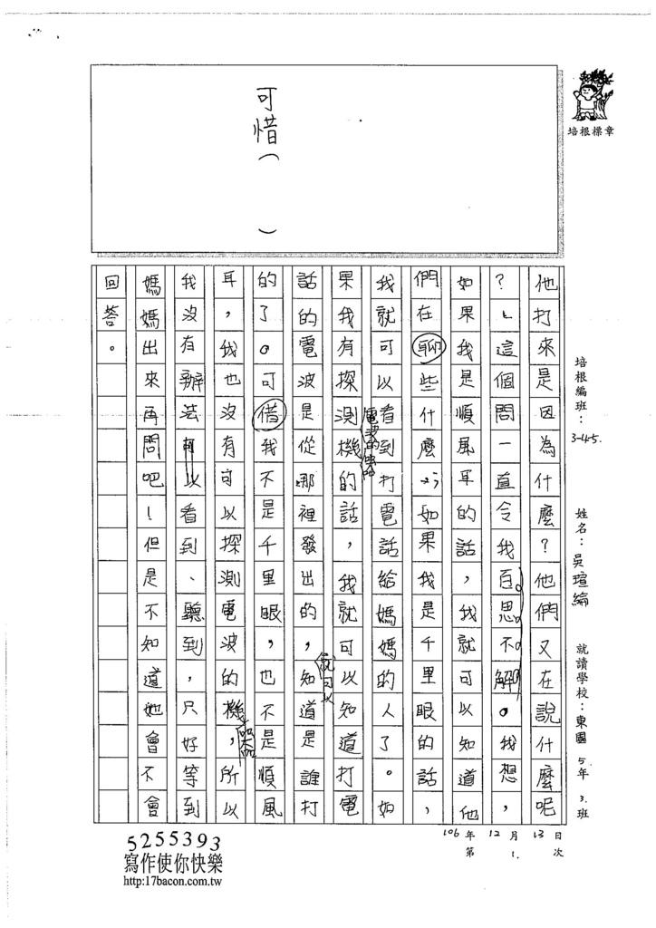 106W5301 吳瑄綸 (2)