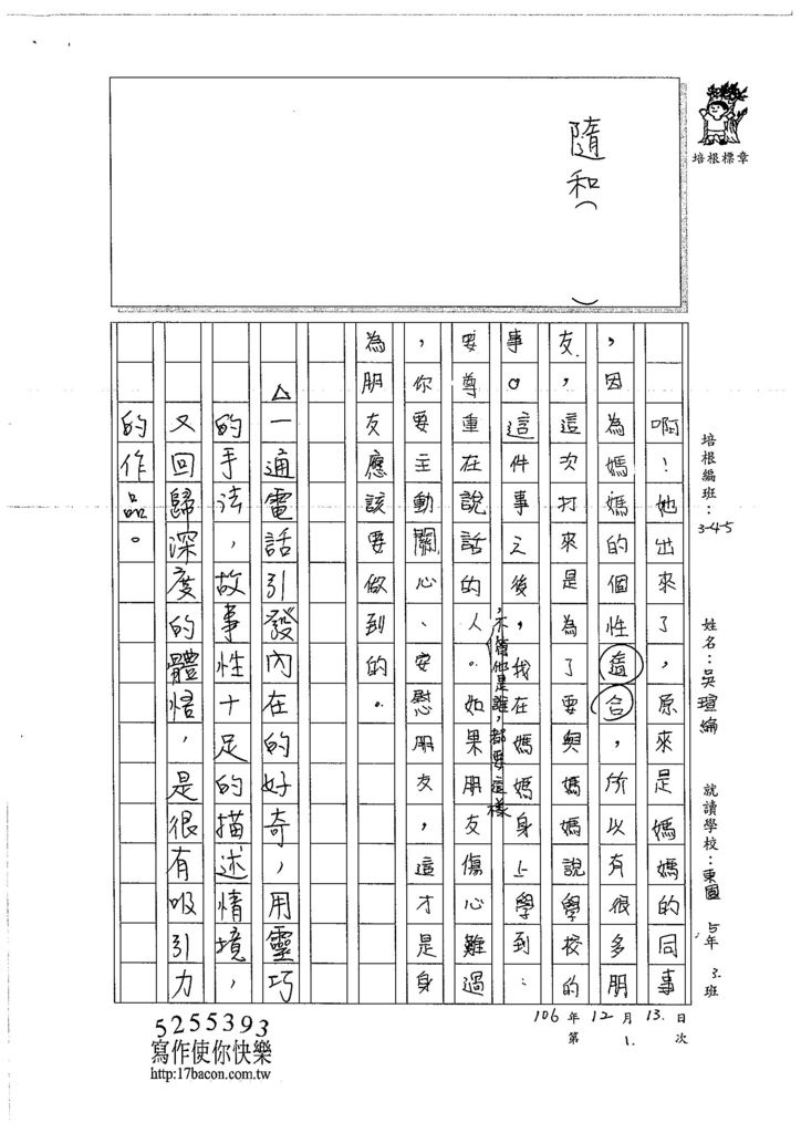 106W5301 吳瑄綸 (3)