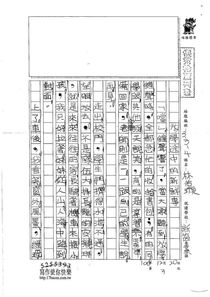 106W4302 林佑璇 (1)