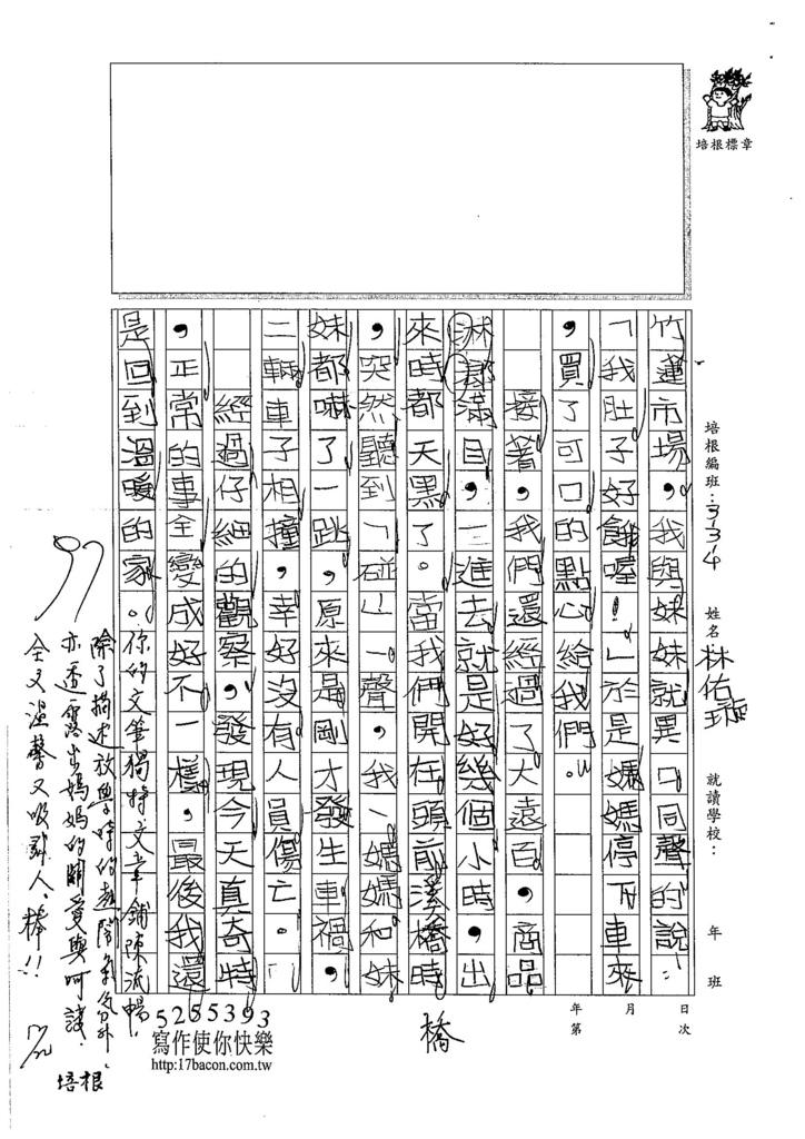 106W4302 林佑璇 (2)