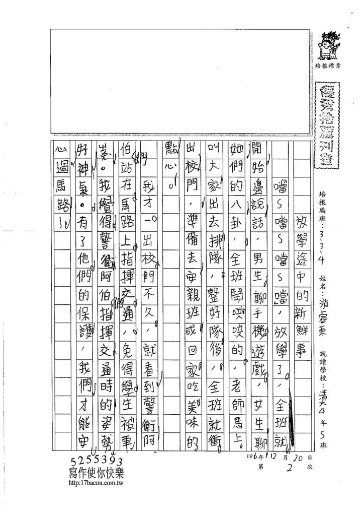 106W4302 游睿東 (1)
