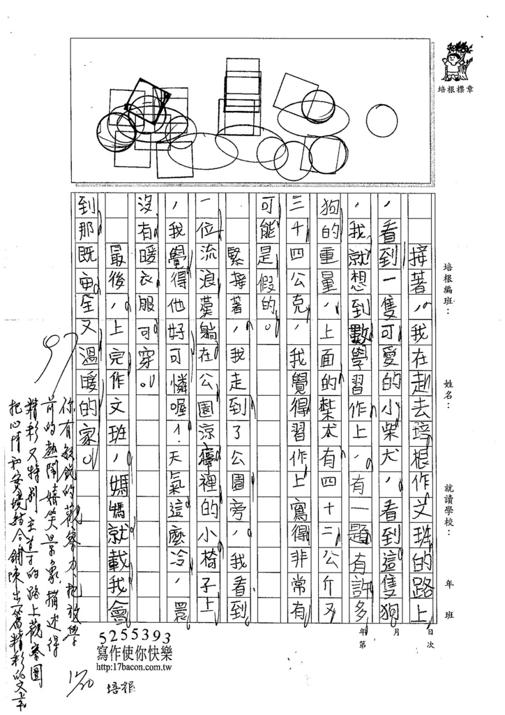 106W4302 游睿東 (2)