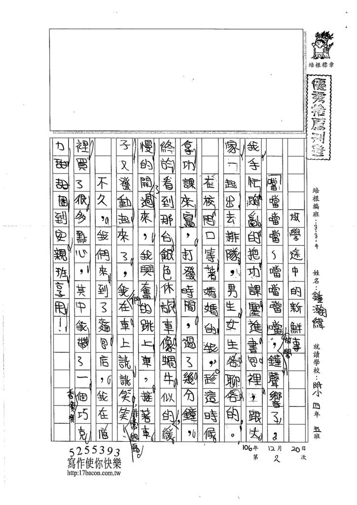 106W4302 鍾瀚緯 (1)