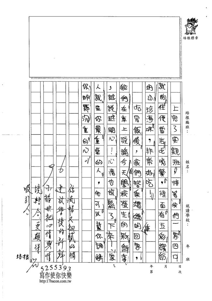 106W4302 鍾瀚緯 (2)