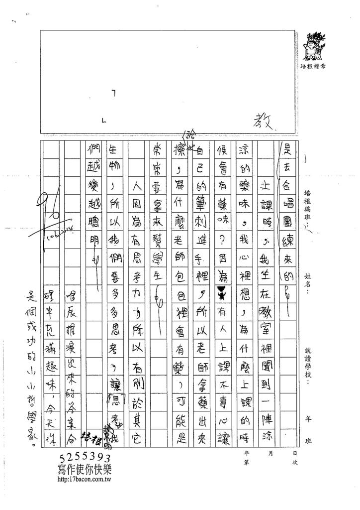 106WS301 華唯辰 (2)