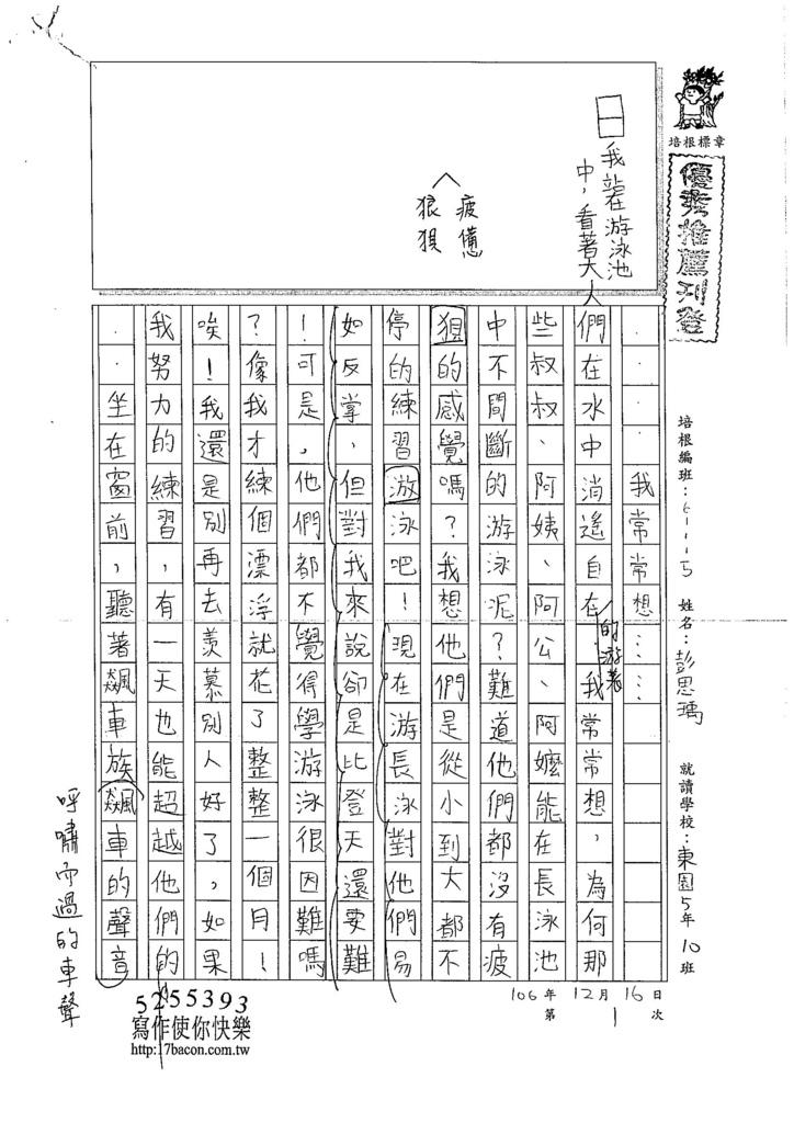 106W5301 彭思瑀 (1)