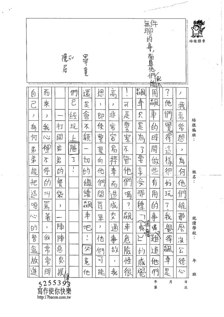 106W5301 彭思瑀 (2)