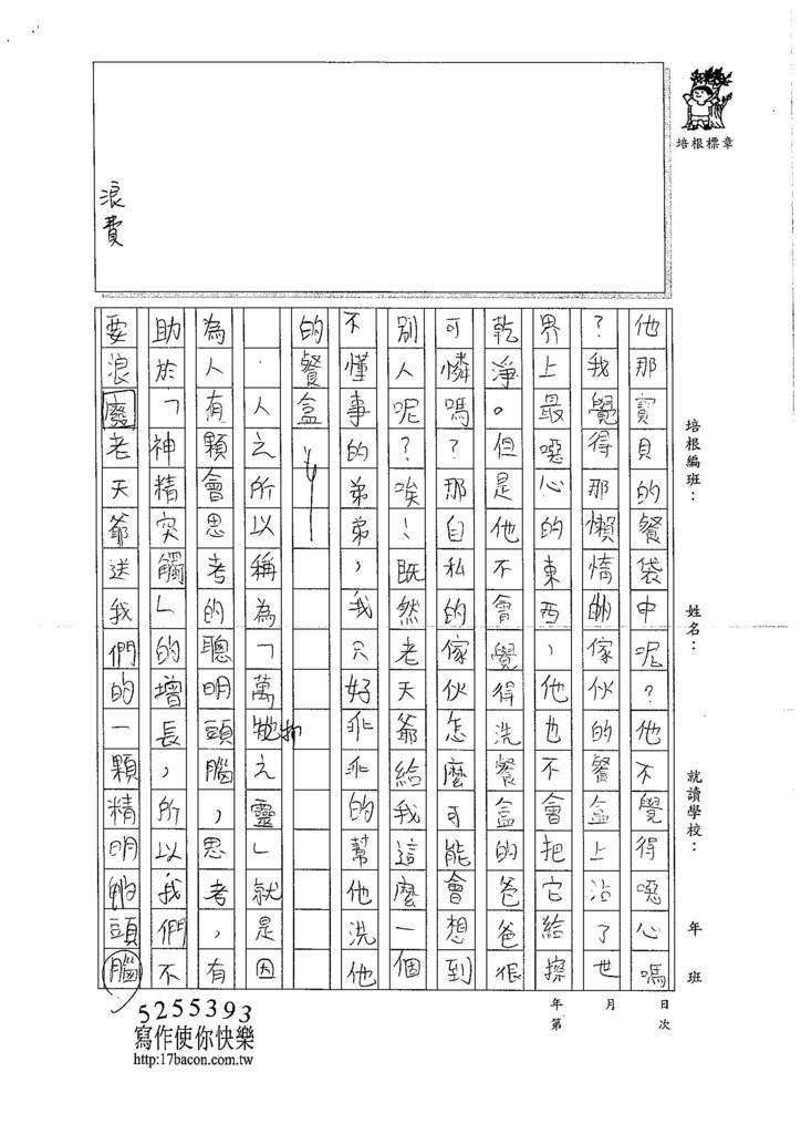 106W5301 彭思瑀 (3)