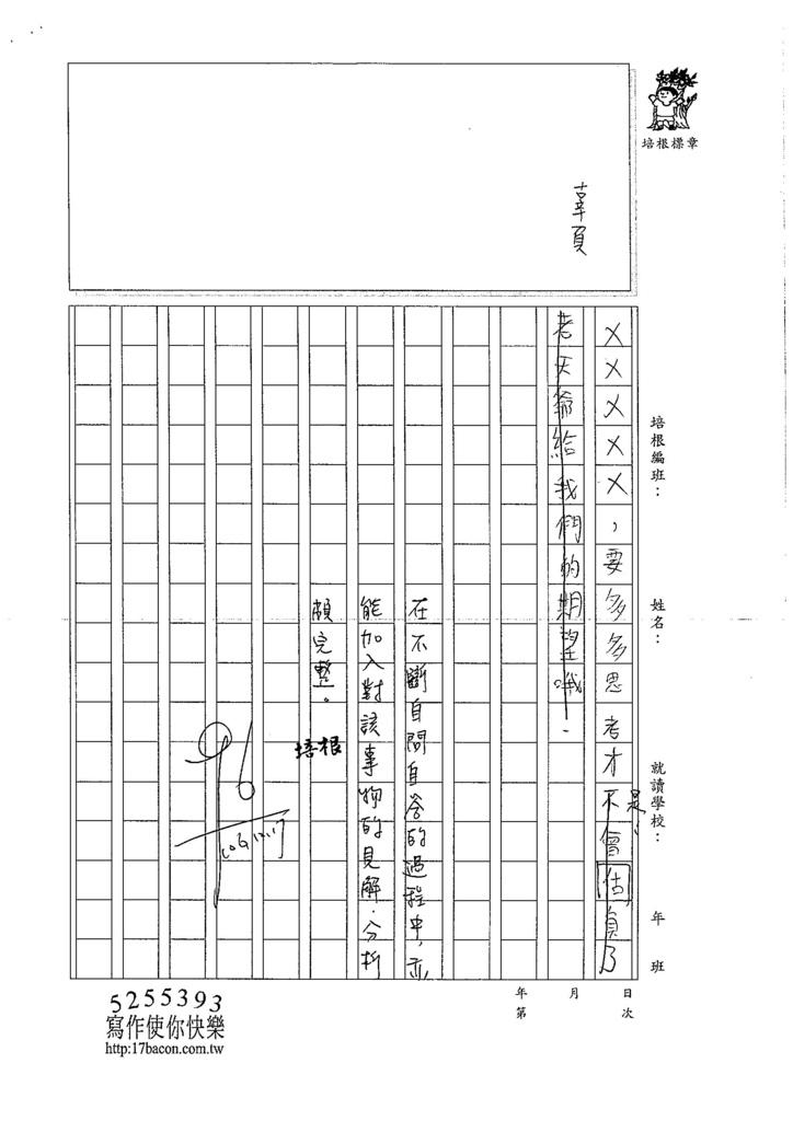 106W5301 彭思瑀 (4)