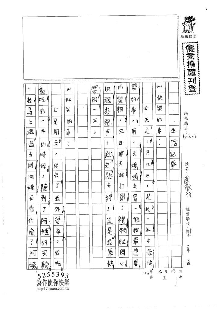 106W3302 廖敏行 (1)