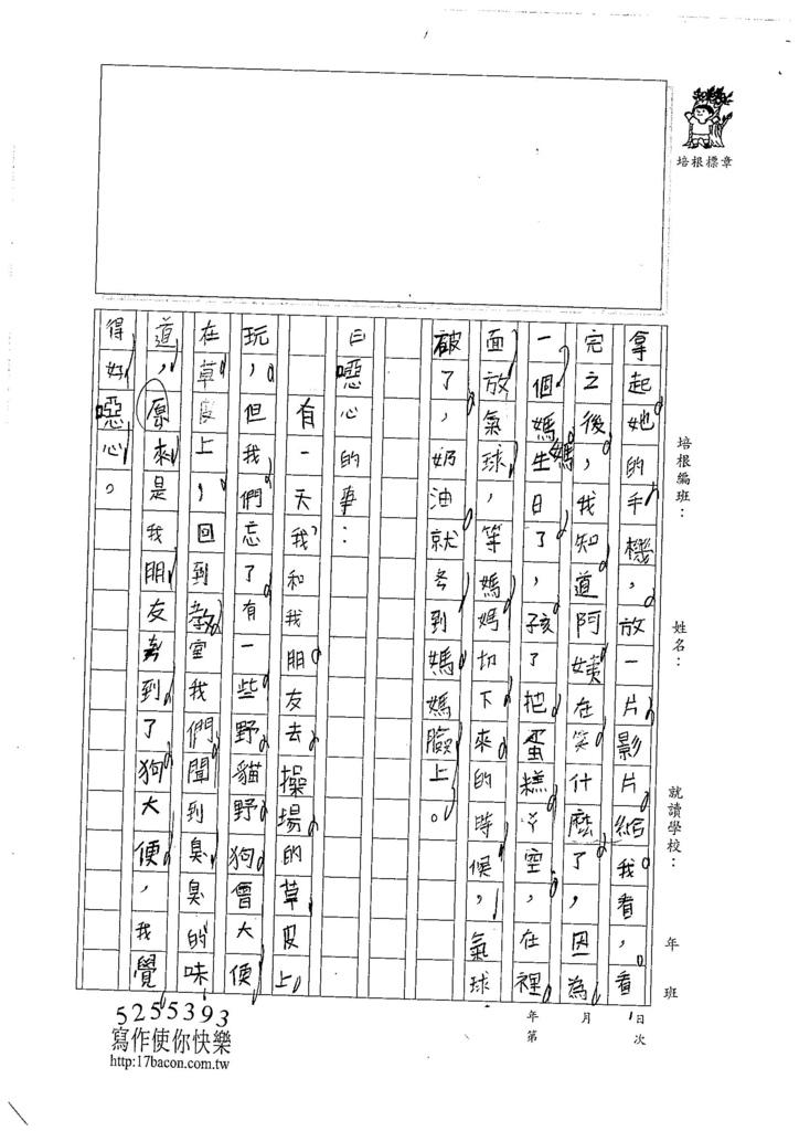 106W3302 廖敏行 (2)