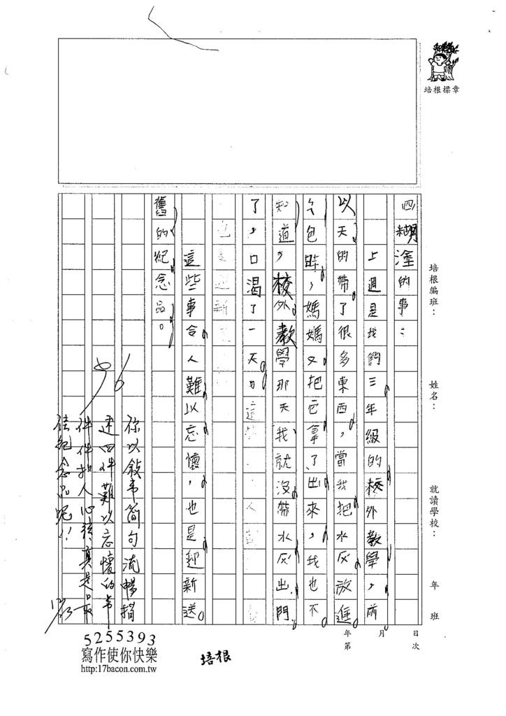 106W3302 廖敏行 (3)