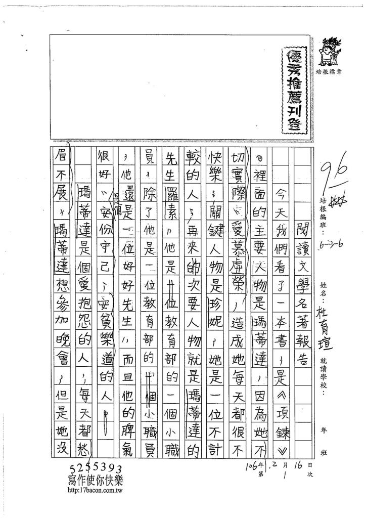 106W6301 杜育瑄 (1)