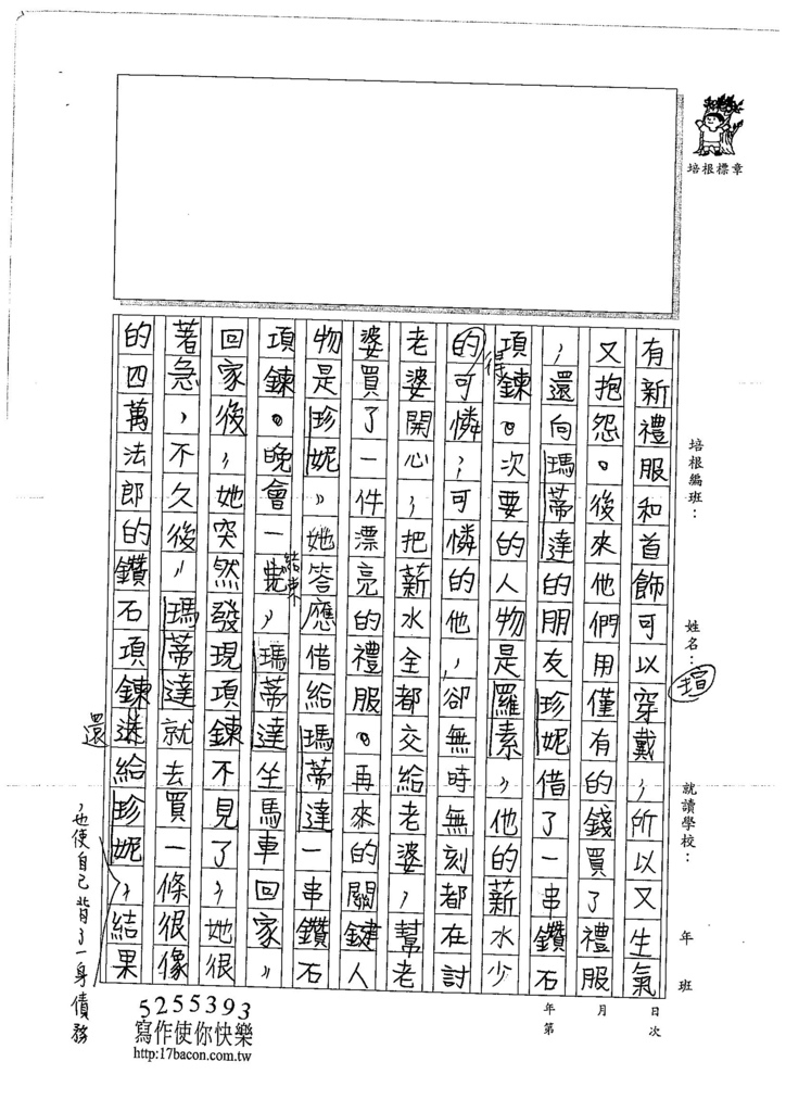 106W6301 杜育瑄 (2)