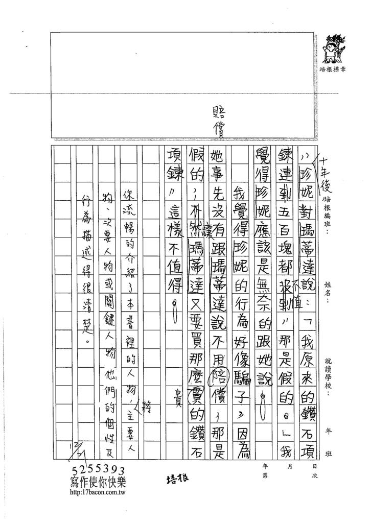 106W6301 杜育瑄 (3)
