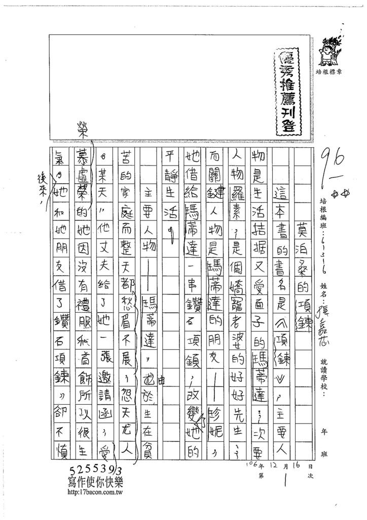 106W6301 張嘉芯 (1)