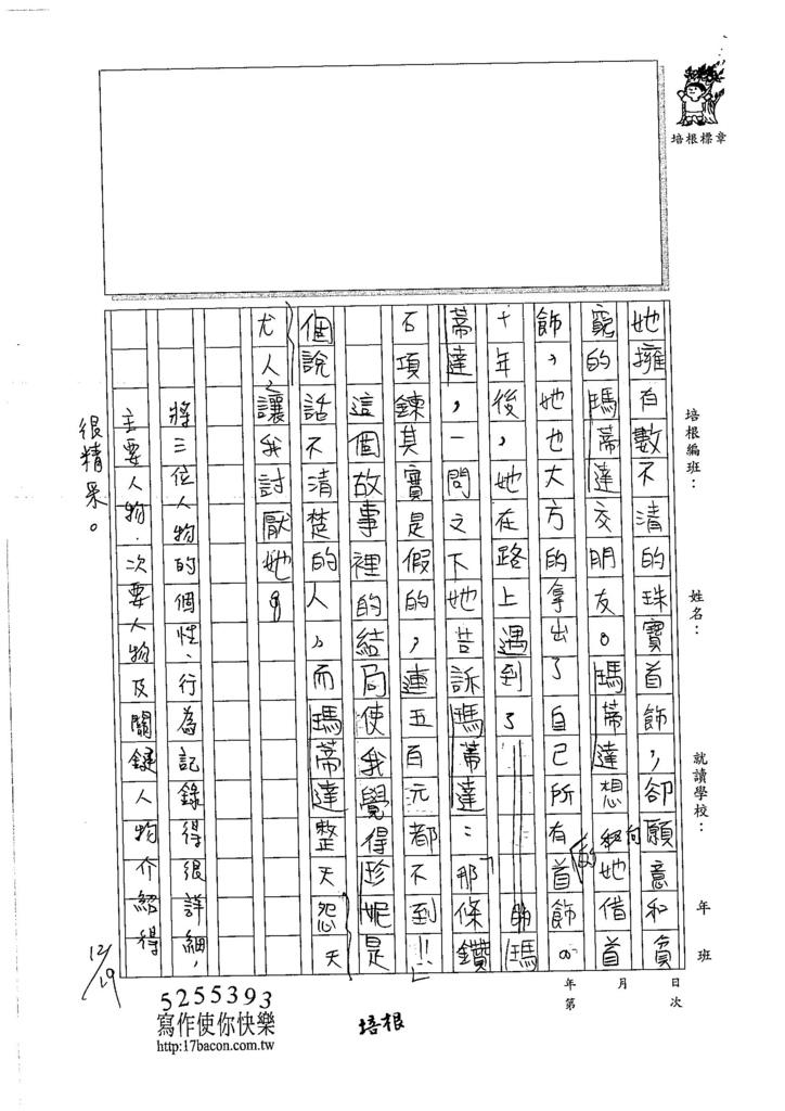 106W6301 張嘉芯 (3)