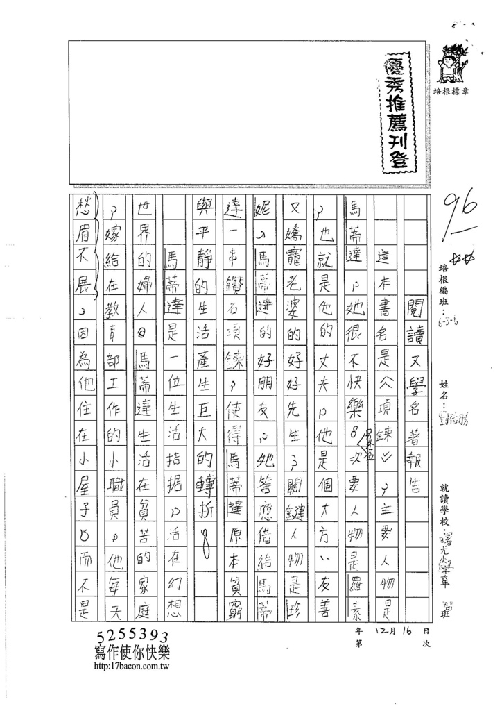 106W6301 劉裕勝 (1)