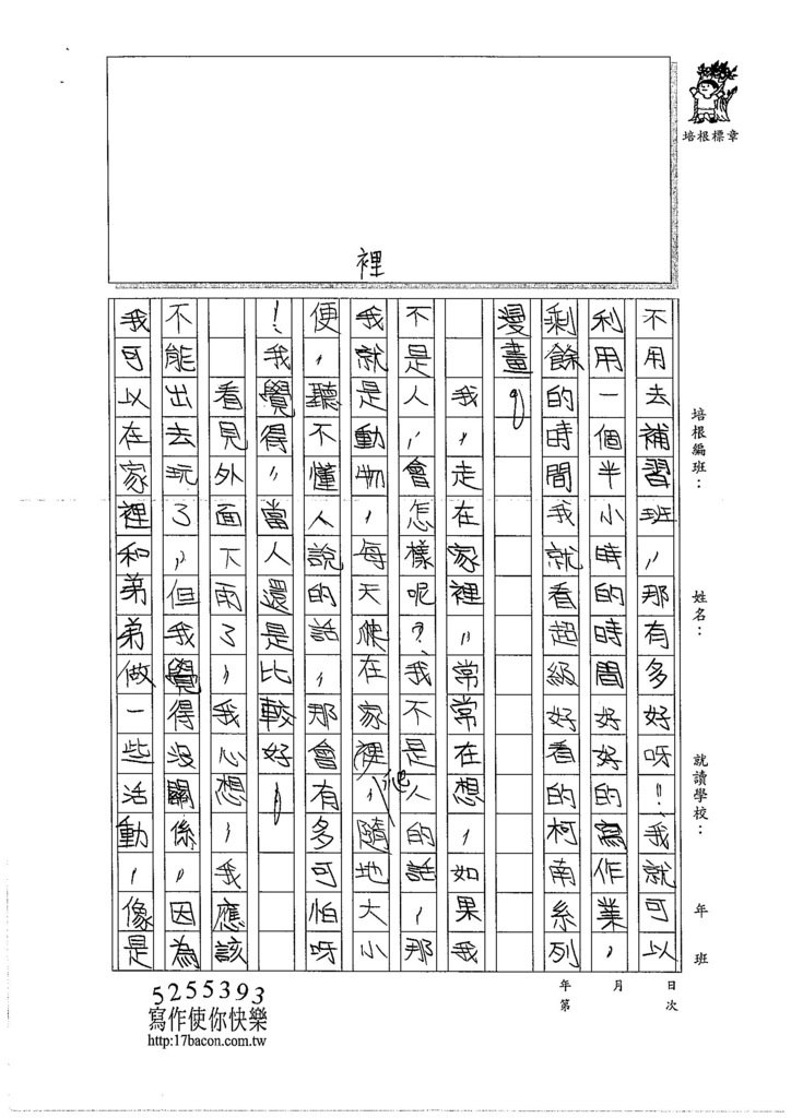 106W5301 黃奕甯 (2)