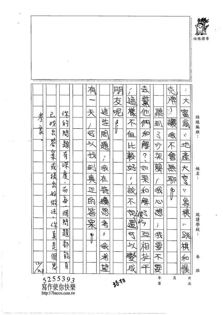 106W5301 黃奕甯 (3)