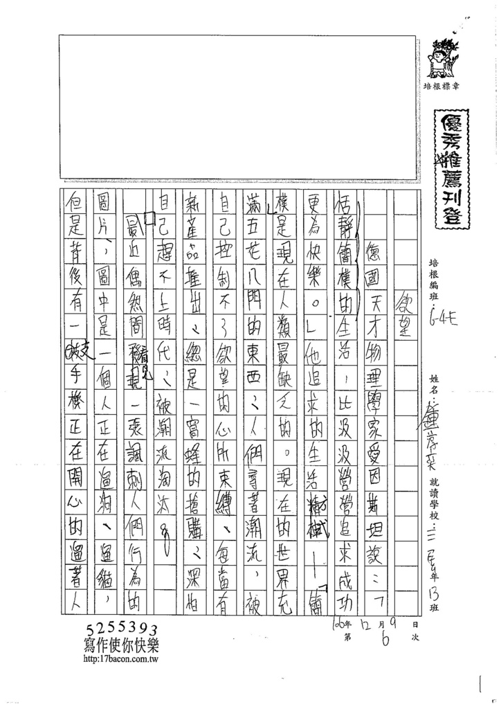 106WE301 鍾淳奕(1)