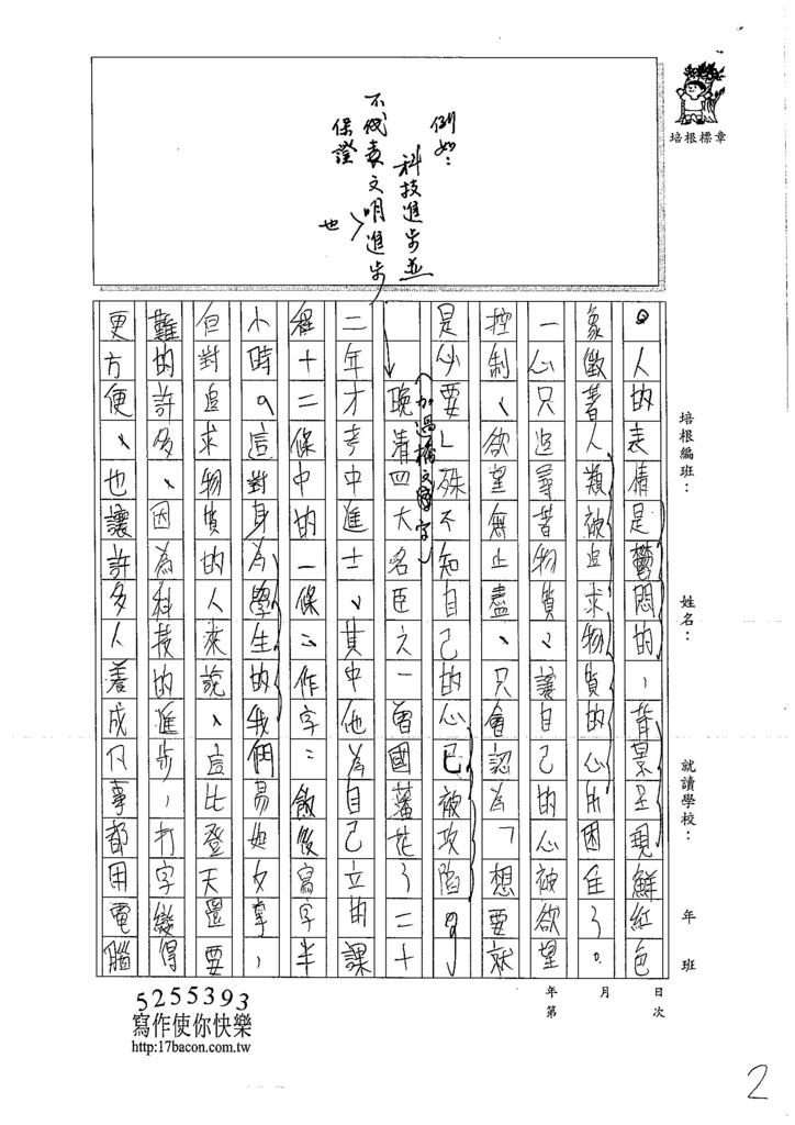 106WE301 鍾淳奕(2)
