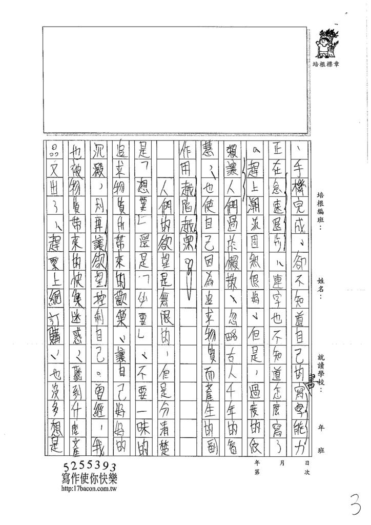 106WE301 鍾淳奕(3)